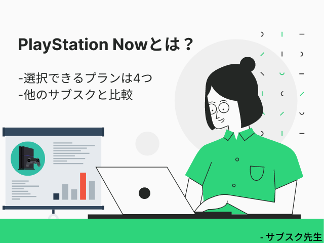 PlayStation Nowとは?