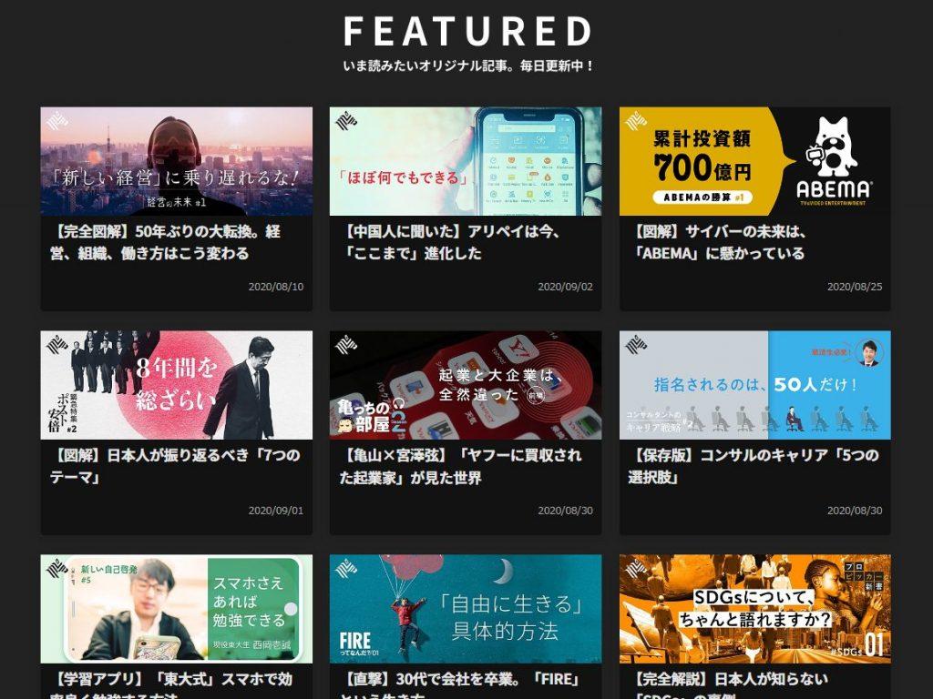 NEWS Picks記事