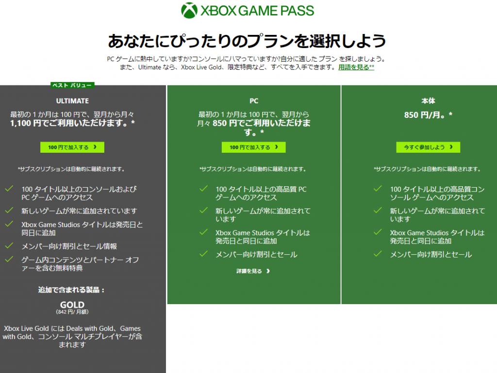 Xbox game passの3つのプラン