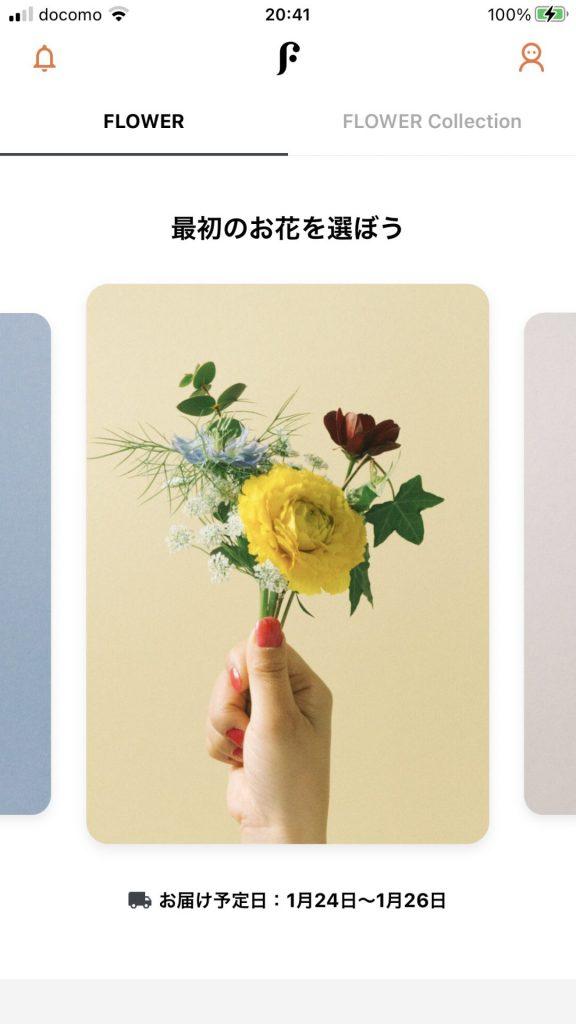 Flowerのアプリ画面