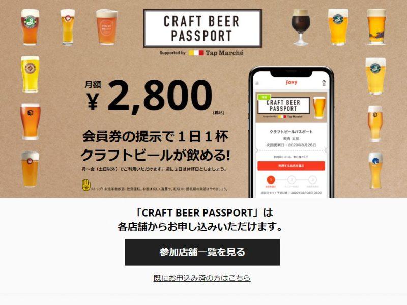 クラフトビールパスポート