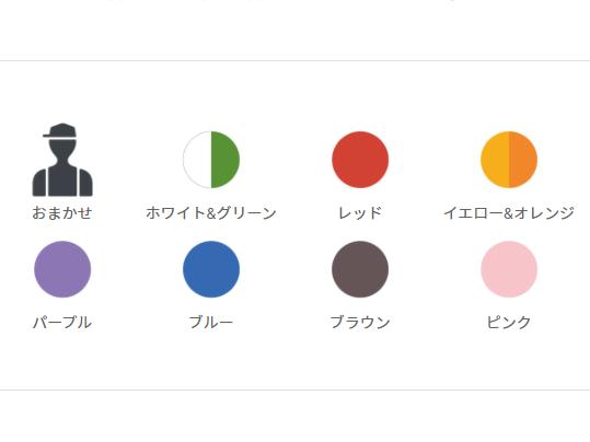Hitohanaの花カラーは8つ