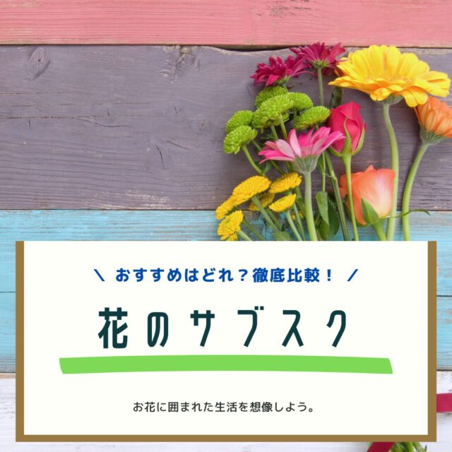 花サブスクおすすめ比較