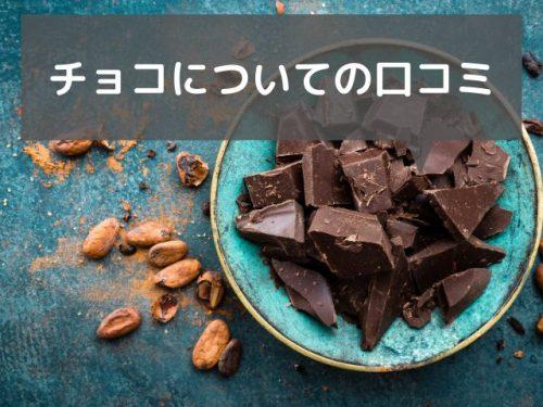 チョコについての口コミ