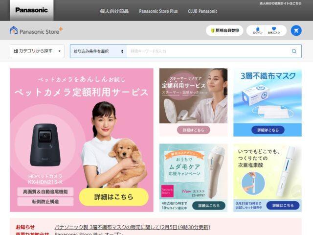 Panasonic Store Plus