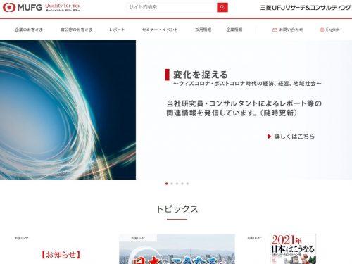 三菱UFJリサーチ&コンサルティング