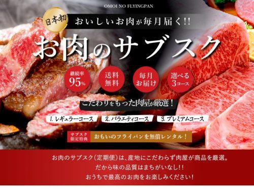お肉のサブスク