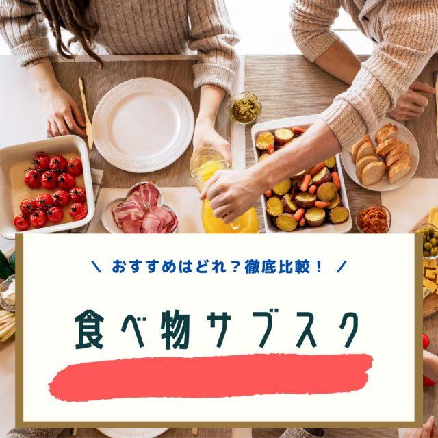 食べ物サブスクおすすめ比較