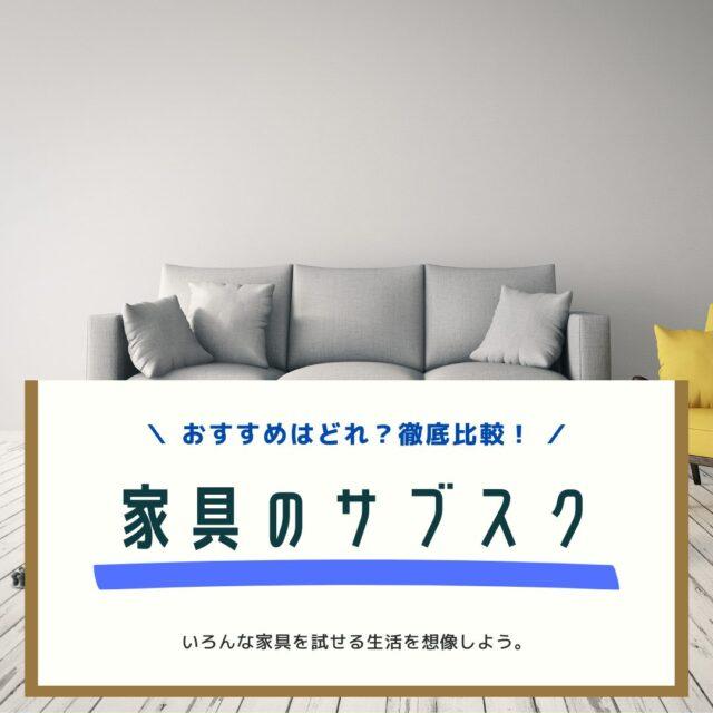 家具サブスクおすすめ比較