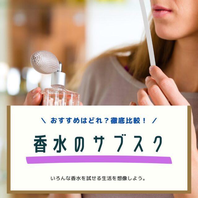 香水のサブスクおすすめ比較