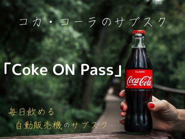 コカ・コーラのサブスク「Coke ON Pass」