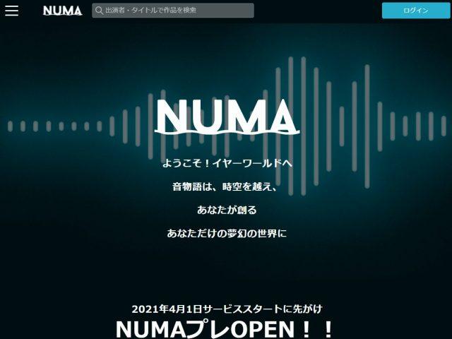 NUMA(ヌーマ)