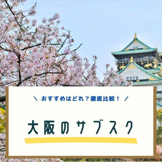 おすすめはどれ?徹底比較!大阪のサブスク