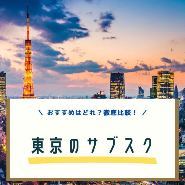 おすすめはどれ?徹底比較!東京のサブスク