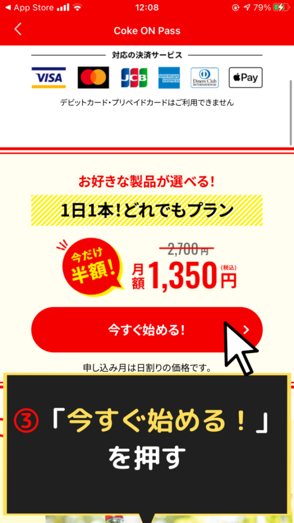 Coke ON PASS(コークオンパス)の利用手順