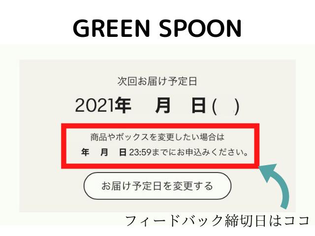 GREEN SPOONのフィードバック締切日