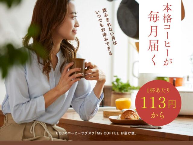 My COFFEEお届け便