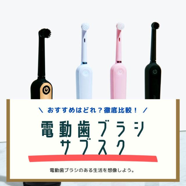 電動歯ブラシサブスクおすすめ