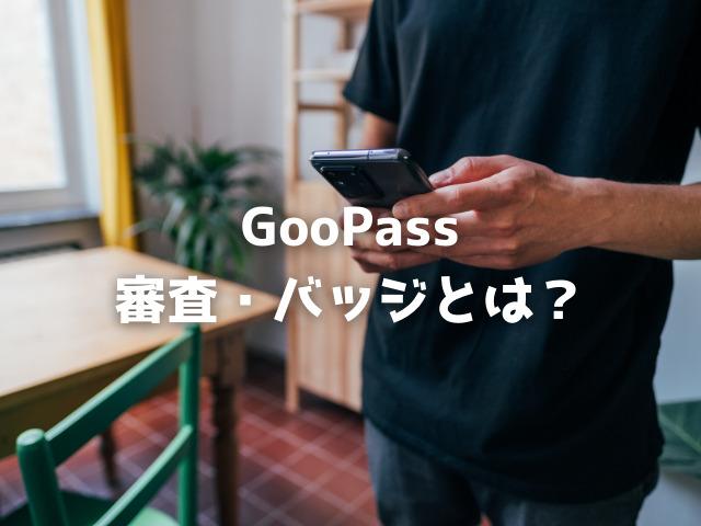 GooPassの審査・バッジとは?