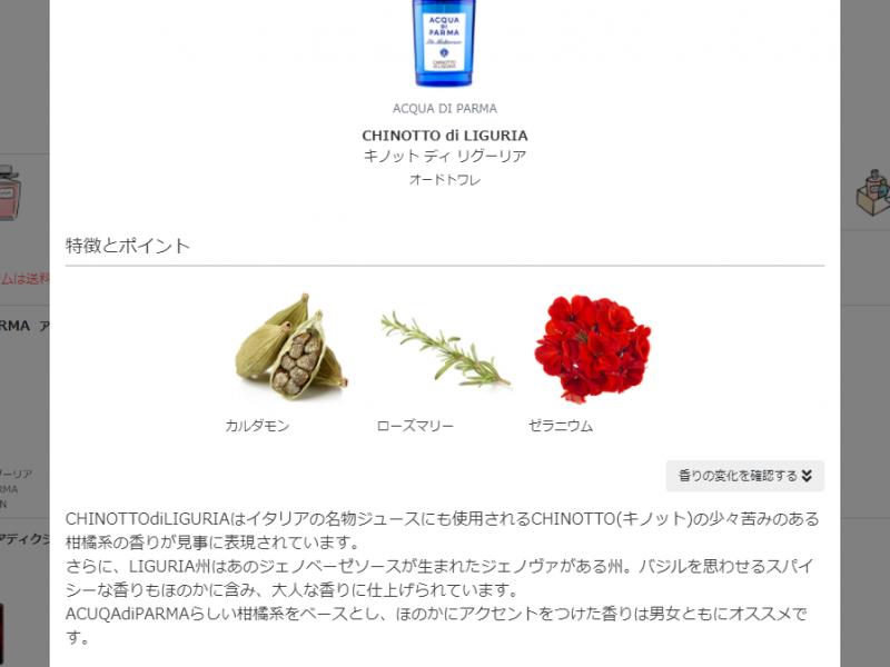 COLORIAの香水選択画面