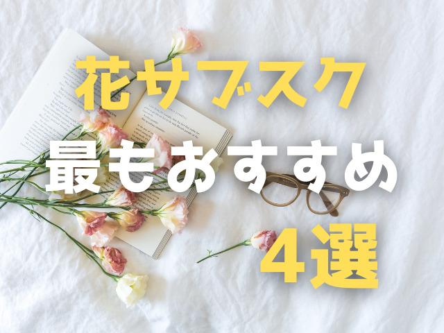 花サブスク最もおすすめ4選