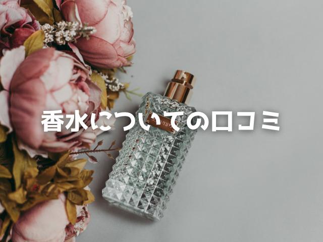 香水についての口コミ